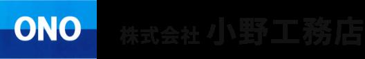 株式会社小野工務店